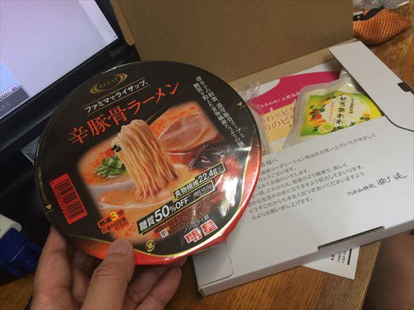 ライザップグループ株主総会お土産