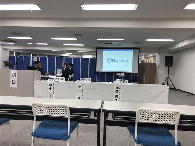 HAPiNS株主総会