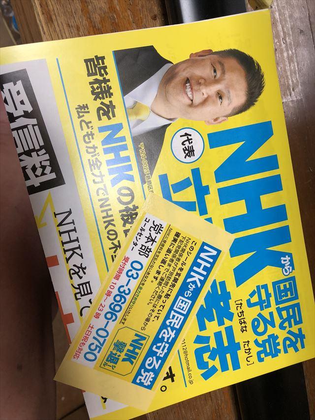 NHKから国民を守る党ちらし